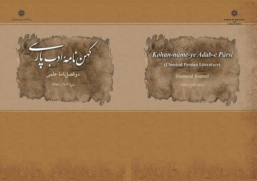کهننامه ادب پارسی